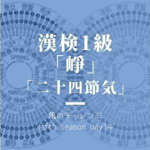 漢検1級漢字「崢」と、「二十四節気」