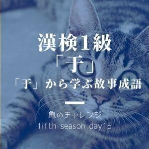 漢検1級漢字「于」と、「于」から学ぶ故事成語