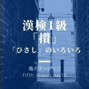 漢検1級漢字「攢」と、「廂間」と「ひさし」いろいろ