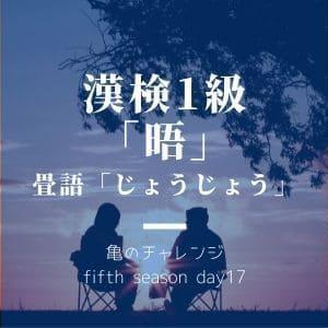 漢検1級漢字「晤」と、畳語「じょうじょう」