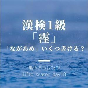 漢検1級漢字「霪」と、「ながあめ」と読む漢字