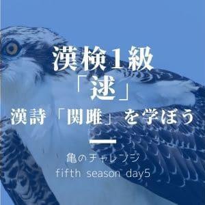 漢検1級漢字「逑」と、漢詩「関雎」を学ぼう!