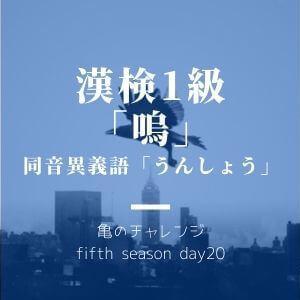 漢検1級漢字「嗚」と、同音異義語「うんしょう」