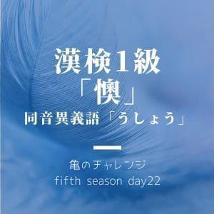 漢検1級漢字「懊」と、同音異義語「うしょう」