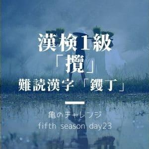 漢検1級漢字「攬」と、難読漢字「钁丁」