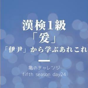漢検1級漢字「爰」と、「伊尹」から学ぶあれこれ