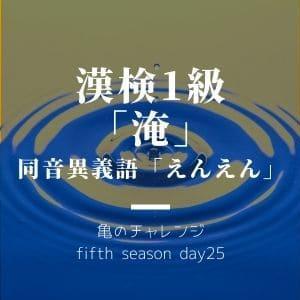 漢検1級漢字「淹」と、同音異義語「えんえん」