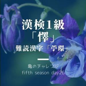 漢検1級漢字「懌」と、難読漢字「苧環」
