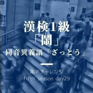 漢検1級漢字「鬧」と、同音異義語「ざっとう」