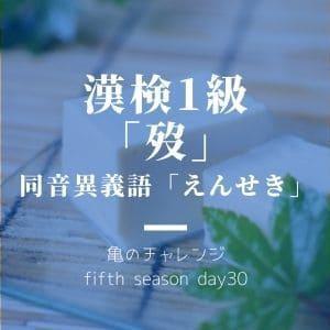 漢検1級漢字「歿」と、同音異義語「えんせき」