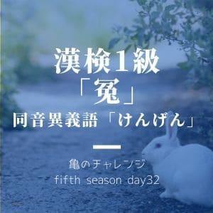 漢検1級漢字「冤」と、同音異義語「けんげん」