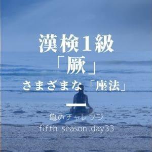 漢検1級漢字「厥」と、さまざまな「座法」