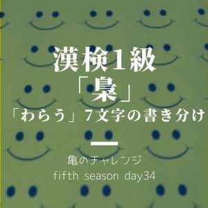 漢検1級漢字「梟」と、「わらう」7文字の書き分け