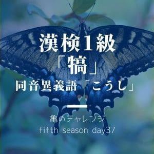 漢検1級漢字「犒」と、同音異義語「こうし」