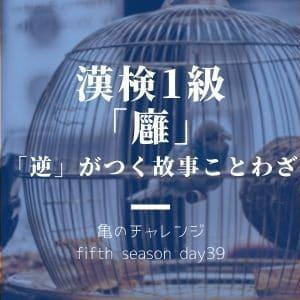 漢検1級漢字「廱」と、「逆」がつく故事ことわざ