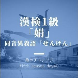 漢検1級漢字「娟」と、同音異義語「せんけん」