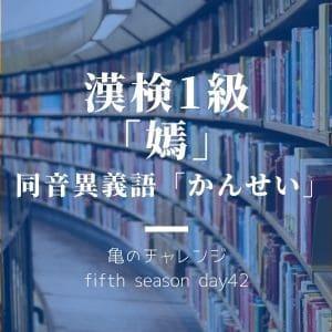 漢検1級漢字「嫣」と、同音異義語「かんせい」