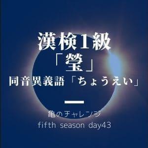 漢検1級漢字「瑩」と、同音異義語「ちょうえい」