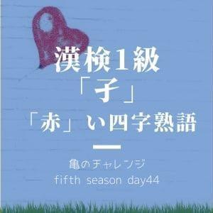 漢検1級漢字「孑」と、「赤」い四字熟語
