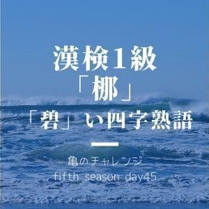 漢検1級漢字「梛」と、「碧」い四字熟語