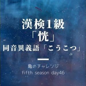 漢検1級漢字「恍」と、同音異義語「こうこつ」