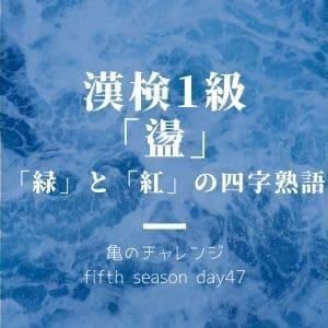 漢検1級漢字「盪」と、「緑」+「紅」の四字熟語
