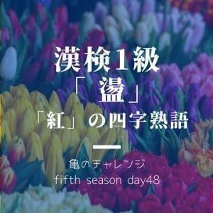 漢検1級漢字「悒」と、「紅」がつく四字熟語