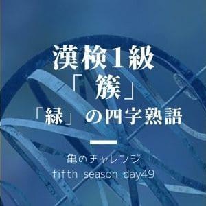 漢検1級漢字「簇」と、「緑」がつく四字熟語