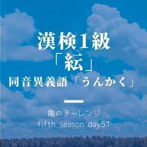 漢検1級漢字「紜」と、同音異義語「うんかく」