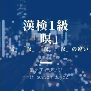 漢検1級漢字「暝」と、「冥」「㝠」「暝」「瞑」「溟」の違い