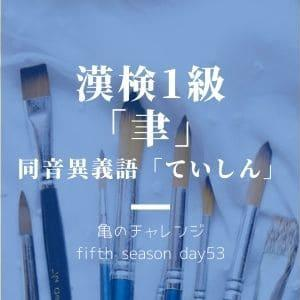 漢検1級漢字「聿」と、同音異義語「ていしん」