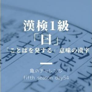 漢検1級漢字「曰」と、「ことばを発する」意味の漢字