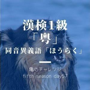 漢検1級漢字「粤」と、同音異義語「ほうらく」