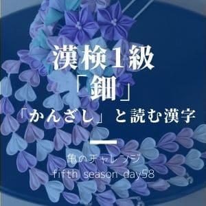 漢検1級漢字「鈿」と、「かんざし」と読む漢字