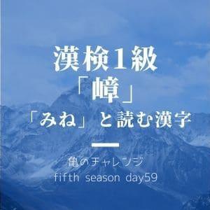 漢検1級漢字「嶂」と、「みね」と読む漢字
