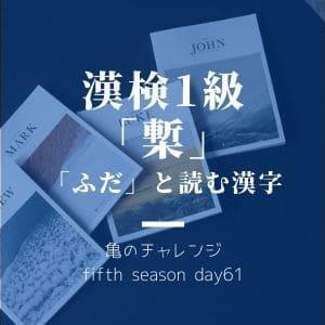 漢検1級漢字「槧」と、「ふだ」と読む漢字
