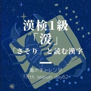 漢検1級漢字「湲」と、「さそり」と読む漢字