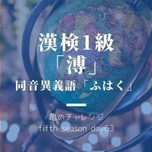 漢検1級漢字「溥」と、同音異義語「ふはく」