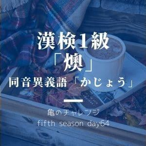 漢検1級漢字「燠」と、同音異義語「かじょう」