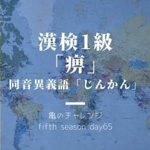 漢検1級漢字「痹」と、同音異義語「じんかん」