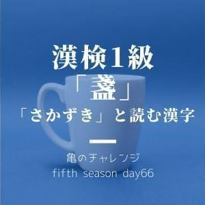 漢検1級漢字「盞」と、「さかずき」と読む漢字