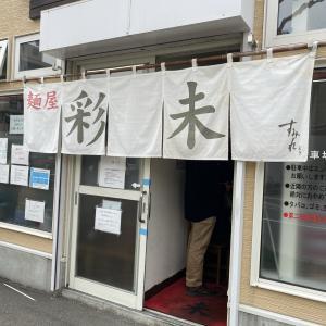 【札幌の美味しい味】麺屋 彩未 SAIMI