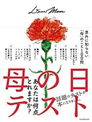 【世界で一番もらうと嬉しい本】母の日テスト わたしのためだけの特別な1冊。