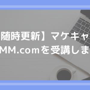 【随時更新】マケキャンbyDMM.comを受講を決めました。(旧:DMM MARKETINGCAMP)