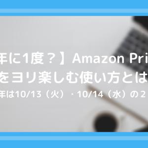 【年に1度だけの祭り!?】Amazon Prime Day(プライムデー)をヨリ楽しめる使い方とは?。2020年は10/13(火)・10/14(水)の2日間