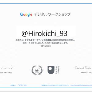 【履歴書に書ける】Google公認資格「Googleデジタルワークショップ」に合格した独学勉強法を公開します。