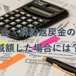 保険を一部解約したときの税金について 減額したときの必要経費はどう計算される?