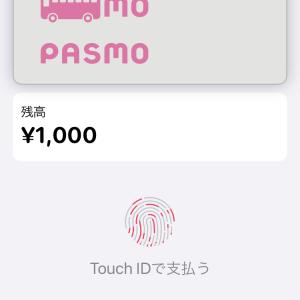ついにPASMOがApplePayに対応しました。