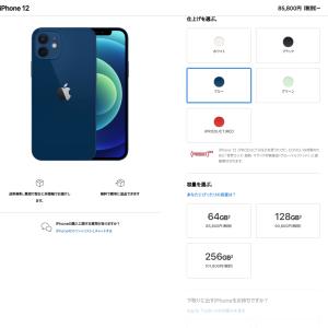 iPhone12のブルー、公式のイメージと実物の色味が違うみたいです。。〜iPhone12ブルーを予約した私。。