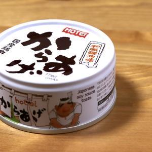【食べてみた】唐揚げが缶詰に!静岡県が誇る清水の缶詰食品メーカー「ホテイフーズ」からあげ缶